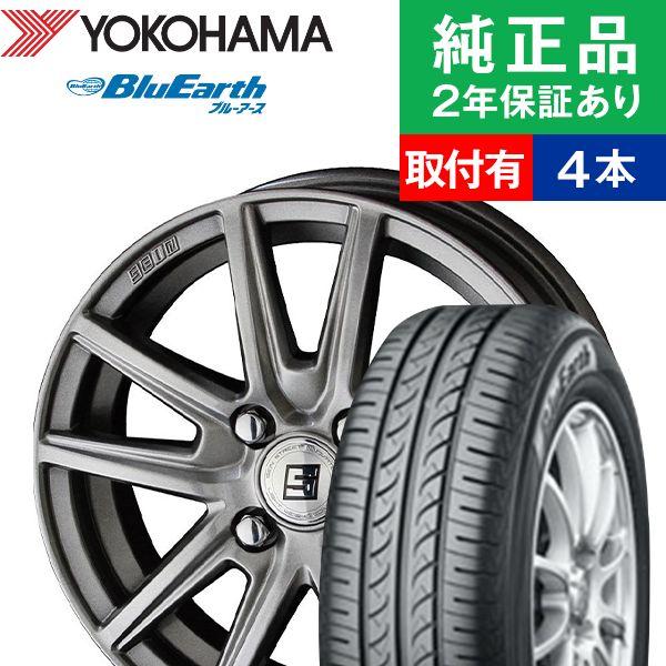 【取付工賃込】サマータイヤ ホイールセット 175/70R14 84S ヨコハマ ブルーアース AE01F 4本セット ザイン