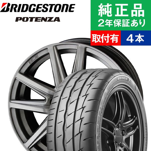 【取付工賃込】サマータイヤ ホイールセット 215/45R17 91W ブリヂストン ポテンザ Adrenalin RE003 4本セット ザイン