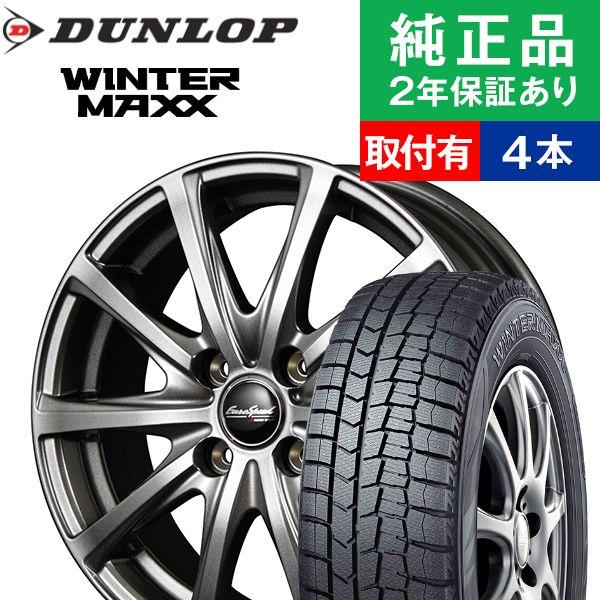 【取付工賃込】スタッドレスタイヤ ホイールセット 185/60R15 ダンロップ ウィンターマックス WM02 4本セット ユーロスピード