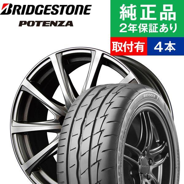 【取付工賃込】サマータイヤ ホイールセット 215/45R17 91W ブリヂストン ポテンザ Adrenalin RE003 4本セット ユーロスピード