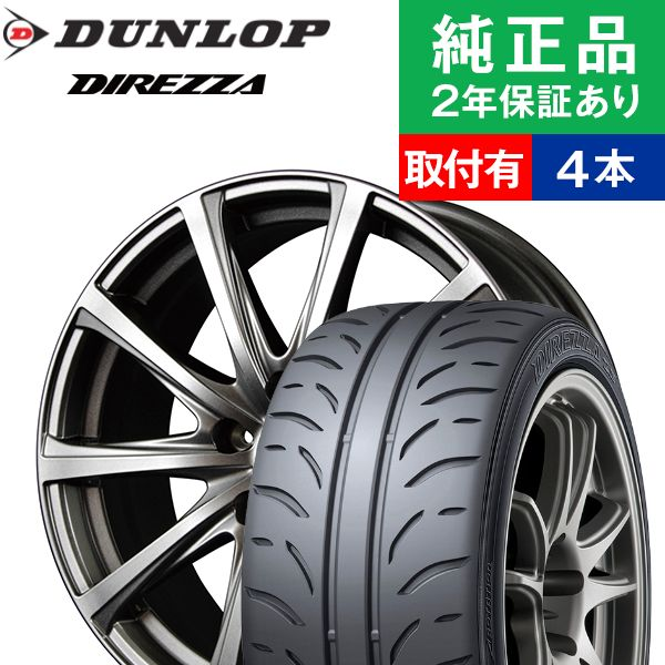 【取付工賃込】サマータイヤ ホイールセット 215/45R17 ダンロップ ディレッツァ ZIII (DZZ3) 4本セット ユーロスピード