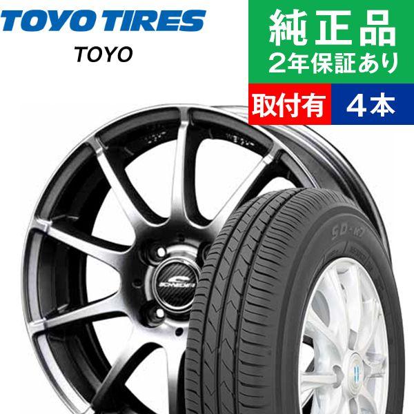 【取付工賃込】サマータイヤ ホイールセット 145/80R13 トーヨータイヤ トーヨー SD-k7 4本セット シュナイダー