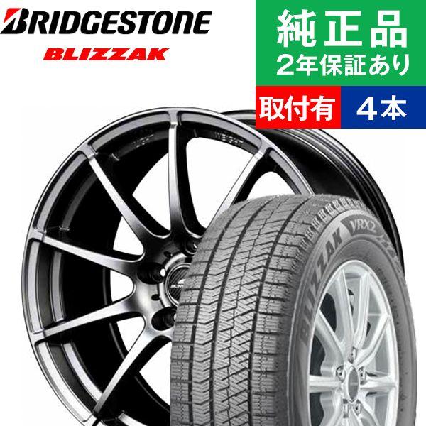 【取付工賃込】スタッドレスタイヤ ホイールセット 215/45R17 ブリヂストン ブリザック VRX2 4本セット シュナイダー