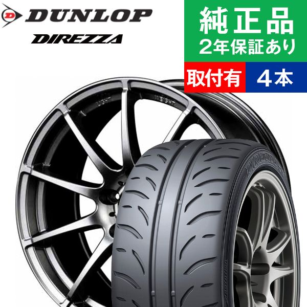 【取付工賃込】サマータイヤ ホイールセット 215/45R17 ダンロップ ディレッツァ ZIII (DZZ3) 4本セット シュナイダー