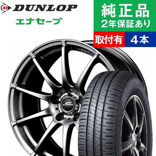 【取付工賃込】サマータイヤ ホイールセット 215/45R17 ダンロップ エナセーブ EC204 4本セット シュナイダー
