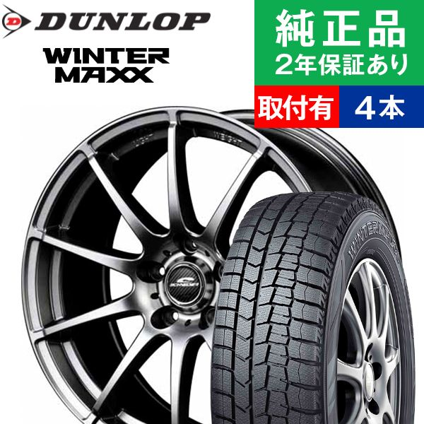 【取付工賃込】スタッドレスタイヤ ホイールセット 215/45R17 ダンロップ ウィンターマックス WM02 4本セット シュナイダー