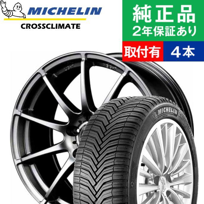 ミシュラン クロスクライメート CROSSCLIMATE 225/55R18 102V オールシーズンタイヤ ホイール4本セット MARUKA SCHNEIDER StaG リム幅 8.0 国産車向け | タイヤ オールシーズンタイヤ ホイール セット ホイールセット タイヤホイールセット タイヤ4本セット