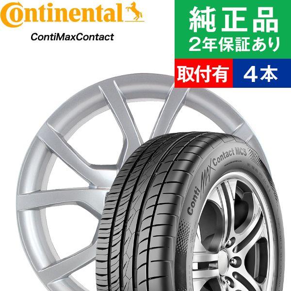 【取付工賃込】【AUDI A5専用】サマータイヤ ホイールセット 245/40R18 93W コンチネンタル コンチマックスコンタクト ContiMaxContact MC5 4本セット AUDI 純正ホイール