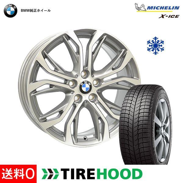 【BMW X1/X2専用】スタッドレスタイヤ ホイールセット 225/50R18 99H ミシュラン エックスアイス XI3 4本セット BMW 純正ホイール