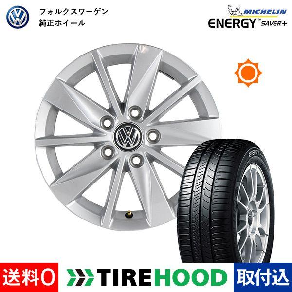 【取付工賃込】【VW ゴルフ専用】サマータイヤ ホイールセット 195/65R15 91H ミシュラン エナジー ENERGY SAVER+ 4本セット VW 純正ホイール