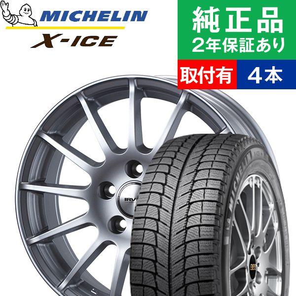【取付工賃込】スタッドレスタイヤ ホイールセット 225/55R16 ミシュラン エックスアイス X-ICE 3+ 4本セット アーヴィン