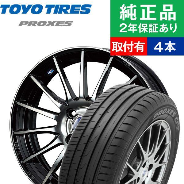 【取付工賃込】サマータイヤ ホイールセット 185/60R15 トーヨータイヤ プロクセス CF2 4本セット レオニス