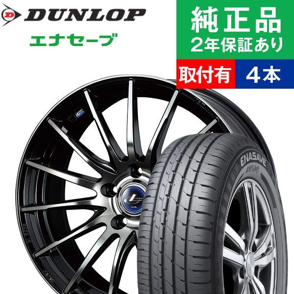 【取付工賃込】サマータイヤ ホイールセット 205/60R16 ダンロップ エナセーブ RV504 4本セット レオニス