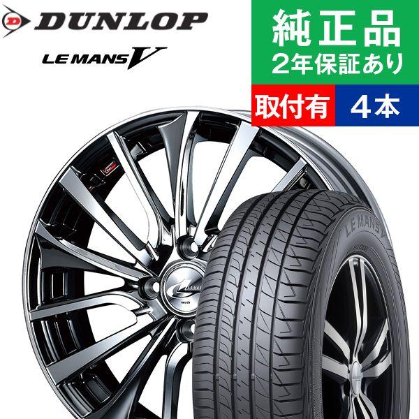 【取付工賃込】サマータイヤ ホイールセット 195/45R17 ダンロップ ル・マン V (LM705) 4本セット レオニス