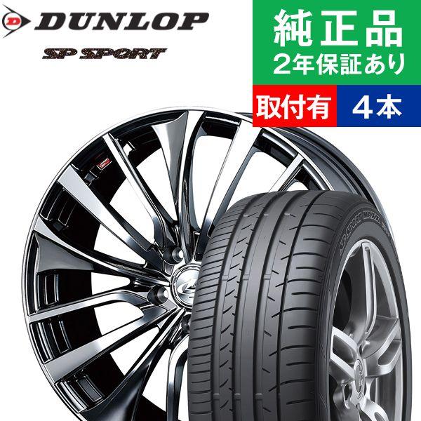 【取付工賃込】サマータイヤ ホイールセット 225/45R18 ダンロップ SPスポーツ MAX050+ 4本セット レオニス