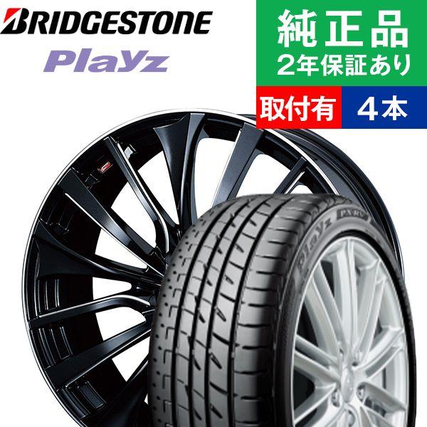 【取付工賃込】サマータイヤ ホイールセット 205/55R17 ブリヂストン プレイズ PX-RV 4本セット レオニス