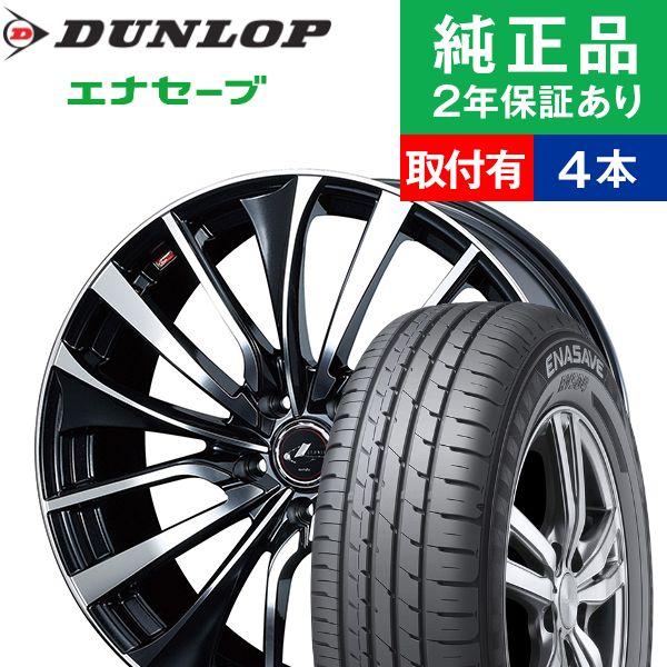 【取付工賃込】サマータイヤ ホイールセット 205/55R17 ダンロップ エナセーブ RV504 4本セット レオニス