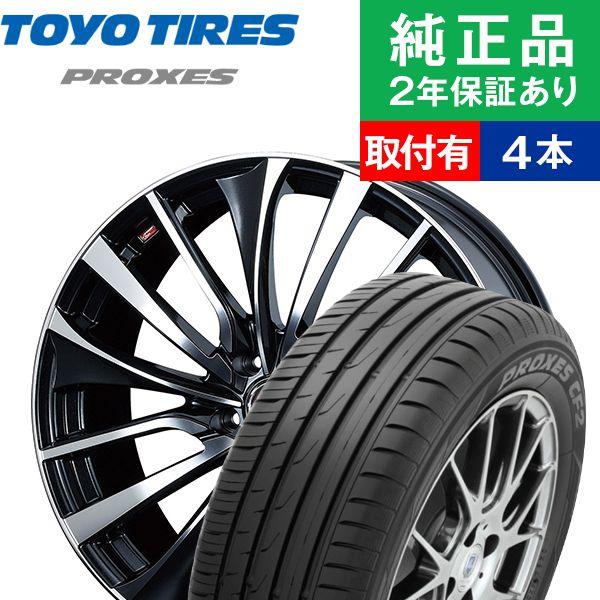 【取付工賃込】サマータイヤ ホイールセット 195/65R15 トーヨータイヤ プロクセス CF2 4本セット レオニス