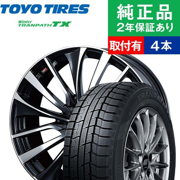 【取付工賃込】スタッドレスタイヤ ホイールセット 205/60R16 92Q トーヨータイヤ ウィンタートランパス TX 4本セット レオニス