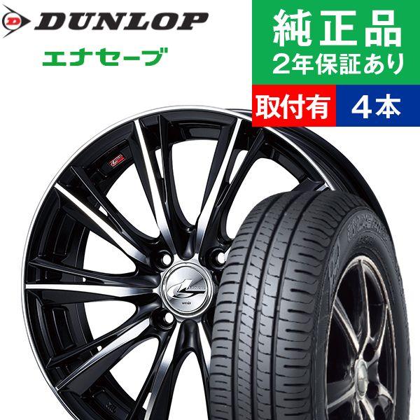 【取付工賃込】サマータイヤ ホイールセット 165/65R14 ダンロップ エナセーブ EC204 4本セット レオニス