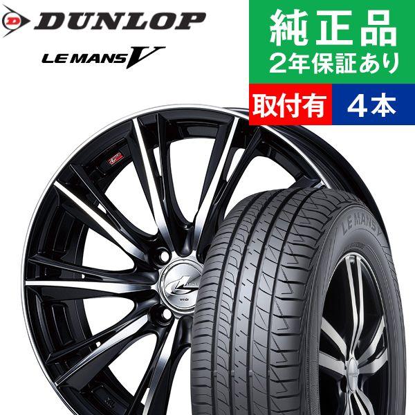 【取付工賃込】サマータイヤ ホイールセット 185/60R16 ダンロップ ル・マン V (LM705) 4本セット レオニス