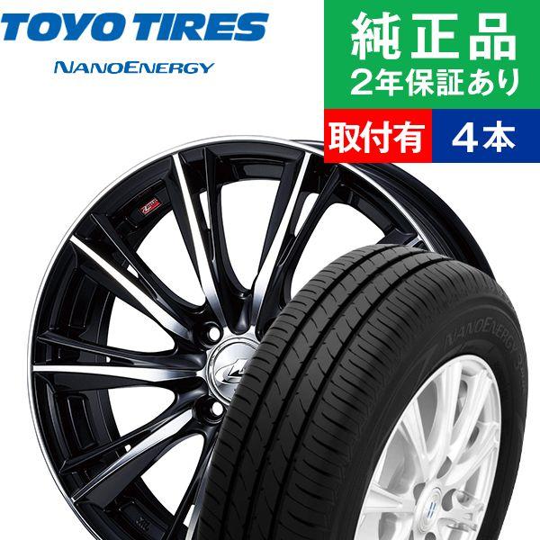 【取付工賃込】サマータイヤ ホイールセット 185/55R16 トーヨータイヤ ナノエナジー NE03+ 4本セット レオニス