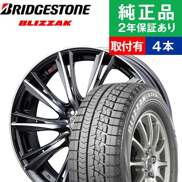 【取付工賃込】スタッドレスタイヤ ホイールセット 175/60R16 ブリヂストン ブリザック VRX 4本セット レオニス