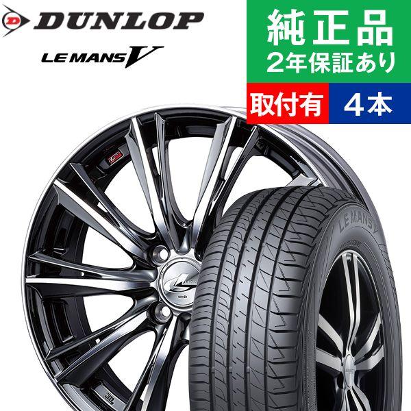 【取付工賃込】サマータイヤ ホイールセット 185/55R16 ダンロップ ル・マン V (LM705) 4本セット レオニス