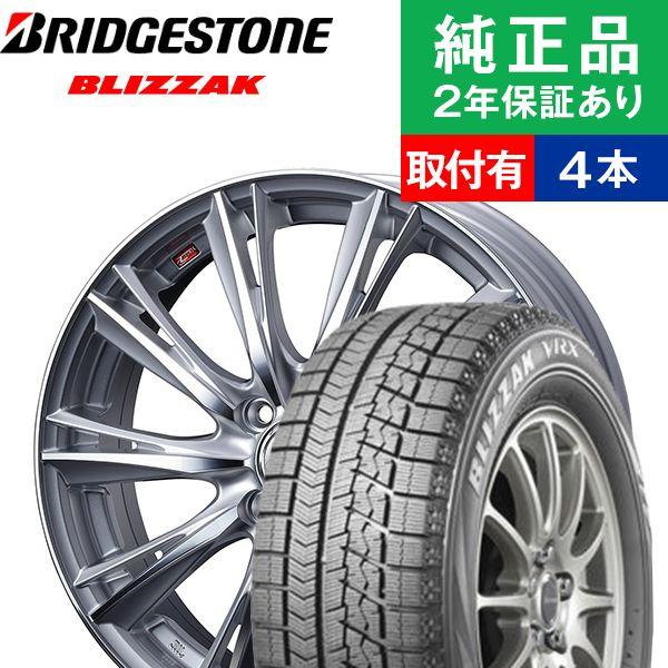 【取付工賃込】スタッドレスタイヤ ホイールセット 185/60R16 ブリヂストン ブリザック VRX 4本セット レオニス