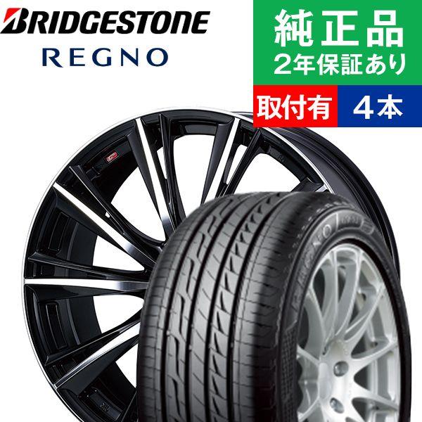 【取付工賃込】サマータイヤ ホイールセット 215/45R17 87W ブリヂストン レグノ GR-XI 4本セット レオニス