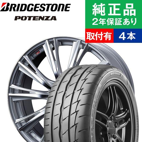 【取付工賃込】サマータイヤ ホイールセット 215/45R17 91W ブリヂストン ポテンザ Adrenalin RE003 4本セット レオニス