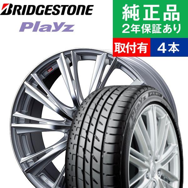 【取付工賃込】サマータイヤ ホイールセット 205/60R16 92H ブリヂストン プレイズ PX-RV 4本セット レオニス