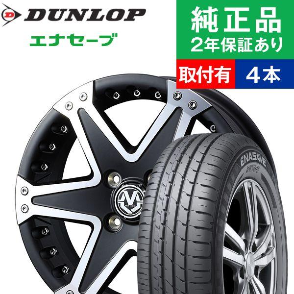 【取付工賃込】サマータイヤ ホイールセット 165/55R15 ダンロップ エナセーブ RV504 4本セット マッド