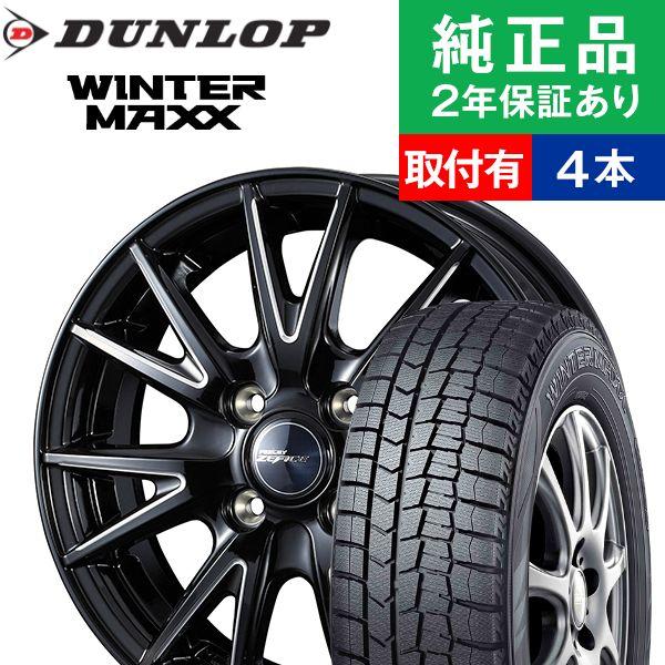 【取付工賃込】スタッドレスタイヤ ホイールセット 185/60R15 ダンロップ ウィンターマックス WM02 4本セット ライツレー