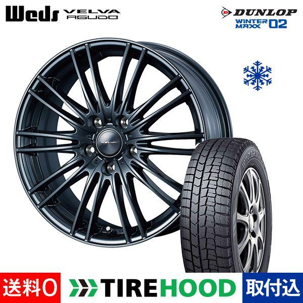 【取付工賃込】スタッドレスタイヤ ホイールセット 215/45R17 ダンロップ ウィンターマックス WM02 4本セット ヴェルヴァ