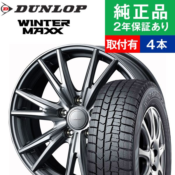 1本から送料無料 DUNLOP WINTER MAXX ホイールセット 4本 取付工賃込 225 60R18 100Q ダンロップ 割引 ウィンターマックス WM02 スタッドレスタイヤ 18インチ オートバックスでも交換可能 タイヤホイールセット ギフト リム幅 タイヤ4本セット 7.5 ホイール セット Weds 国産車向け KEVIN VELVA ホイール4本セット