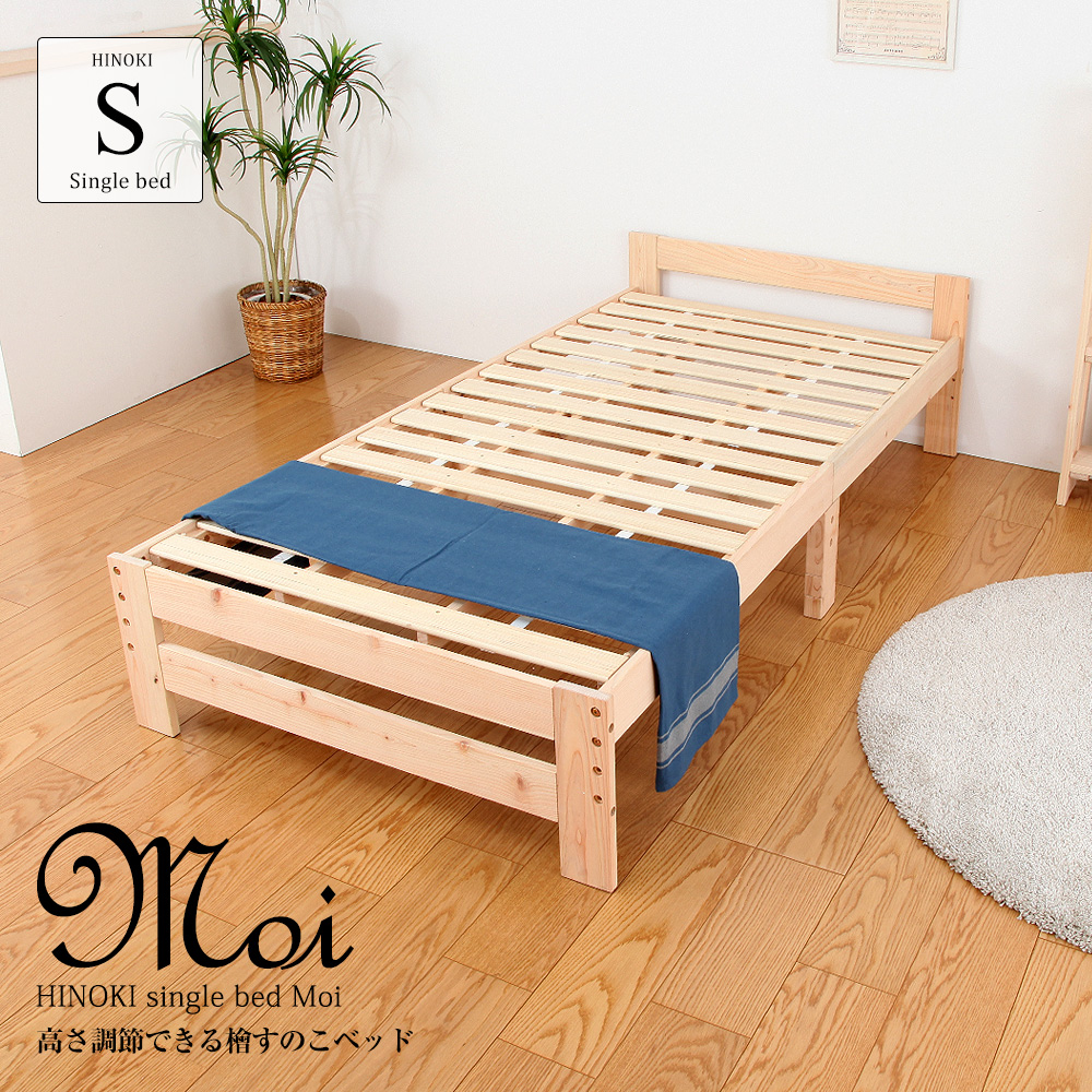 JAJAN ひのき 耐荷重 150kg 3段階調節 新生活 ベッド 檜フレーム シングルベッド モイ 高さ調節できる檜すのこベッド 檜 国産 高さ3段階調節 驚きの値段で