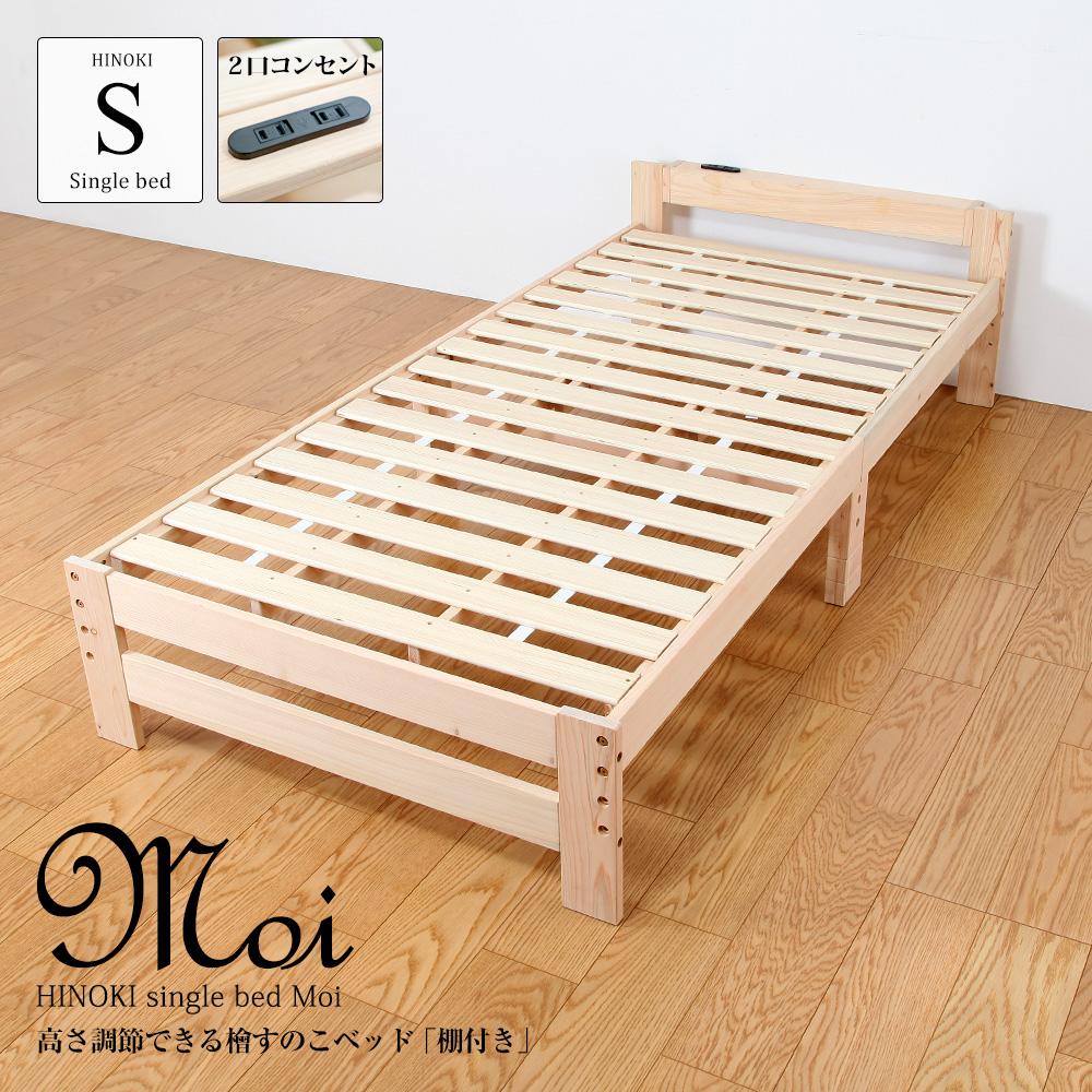 高さ調節できる檜すのこベッド 棚付き シングルベッド 高さ3段階調節 2口コンセント付 モイ