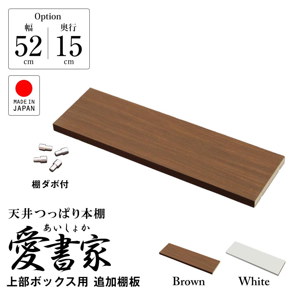 本棚 地震対策 地震に強い 日本 愛書家 公式ストア 専用オプション 御蔵書にあわせお好みの棚レイアウトが可能です 家具 上部ボックス用追加棚板 奥行17cm薄型 専用 日本製 天井つっぱり本棚 漫画