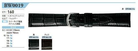 【お取り寄せ品】バンビ 時計用ベルト「GREACIOUS(グレーシャス)」クロコダイルBWA019