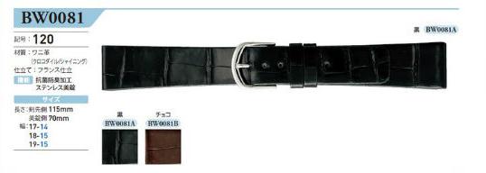 【お取寄せ品】バンビ 時計用ベルト「GREACIOUS(グレーシャス)」クロコダイルBWA081
