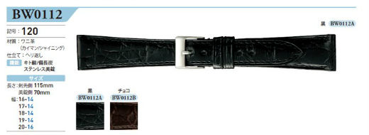 時計用ベルト カイマン お取寄せ品 バンビ グレーシャス 上質 カイマンBWA112 GREACIOUS スピード対応 全国送料無料