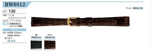 【お取り寄せ品】バンビ 時計用ベルト「GREACIOUS(グレーシャス)」クロコダイル 婦人用BWA512