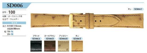 【お取寄せ品】バンビ 時計用ベルト「ELCE(エルセ)」オーストリッチSDA006
