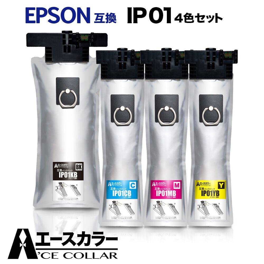 IP01B エプソン 大容量 4色セット 互換 トナーカートリッジ レーザープリンター インクパックIP01KB IP01CB IP01MB IP01YB 汎用トナー エースカラー