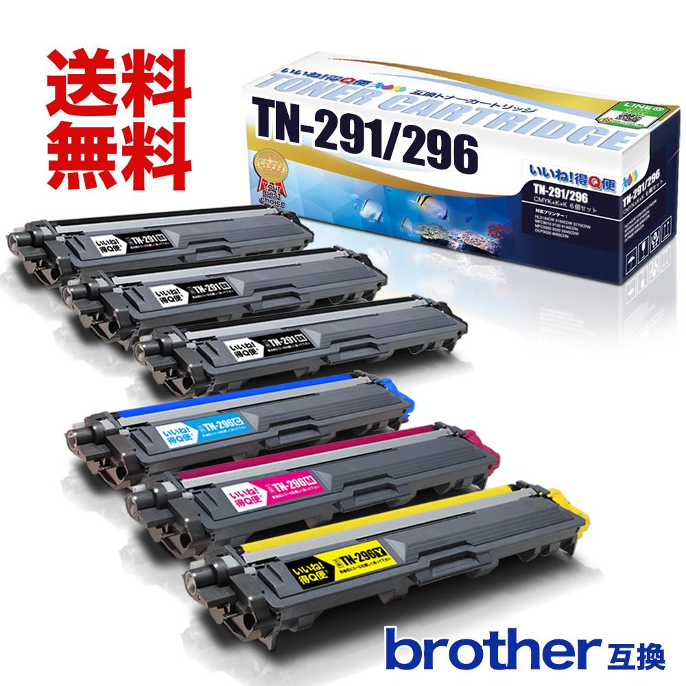 TN-291 TN-296 プリンター本体保証付 ブラザー Brother 互換 トナーカートリッジ TN-291+296 黒3個の6個セット(対応機種:HL3140/3150/3170/ MFC9010/9130/9140) いいね!得Q便