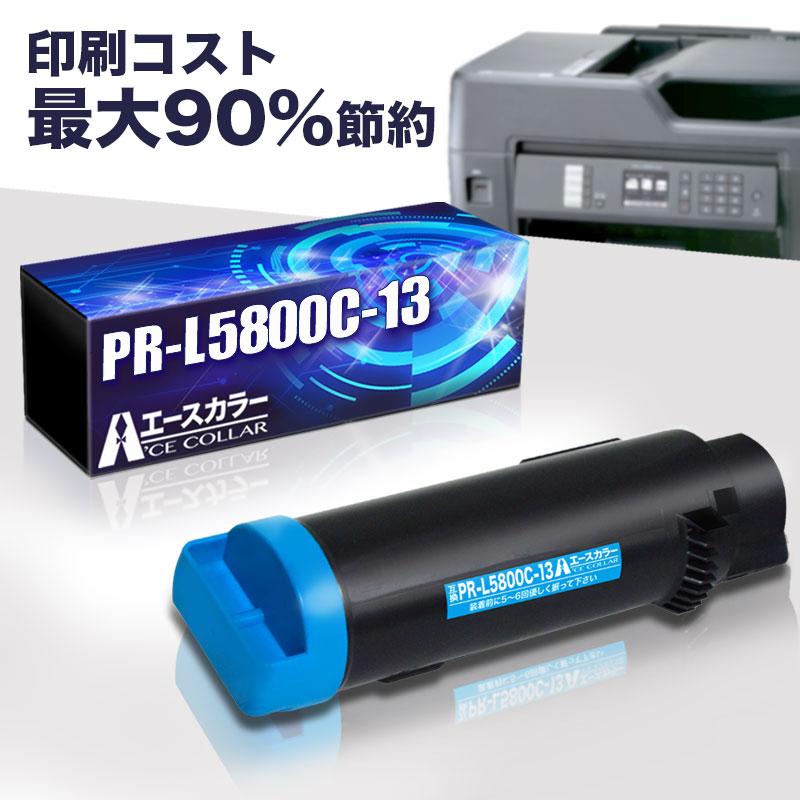 トナー専門店のだからできるコスト削減のご提案 新着セール PR-L5800C-13 NEC シアン 互換 トナーカートリッジ 国際ブランド Color 5800C MultiWriter PR-L5800C エースカラー 対応プリンター
