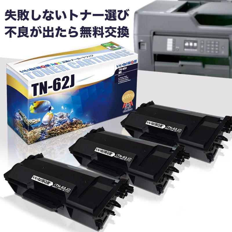 数量限定アウトレット最安価格 MFC-L6900DW MFC-L5755DW HL-L6400DW HL-L5200DW HL-L5100DN TN-62J 誕生日 お祝い トナーカートリッジ ブラザー 得Q便 いいね 3本セット 互換