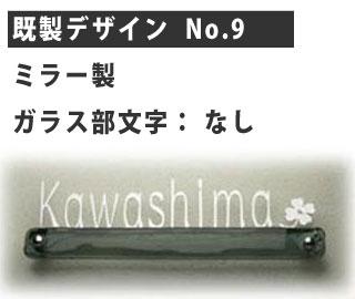 ガラス表札 ディーズサインG04 既製デザイン No.9 (ガラス色はグレー、ステンレス切り文字ミラー、オーナメントはクローバー、彫り込み文字なし)