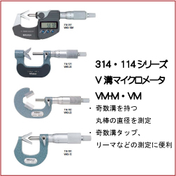 314・114シリーズV溝マイクロメータVM5-25W
